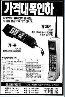 [통신 변천사] ① 카폰에서 시작해 사물인터넷까지