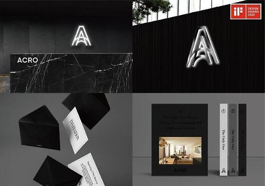 대림산업 하이엔드 주거 브랜드 ACRO 독일 디자인 어워드서 브랜딩 본상 수상