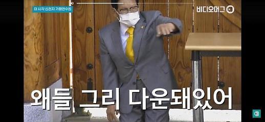 [코로나19] 신천지 이만희 패러디물 화제