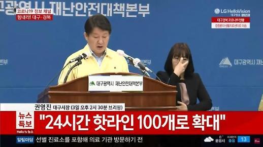 [코로나19] LG헬로비전, 대구·경북 지역 재난방송 최고 단계… 마스크 판매점 등 필수 정보 제공