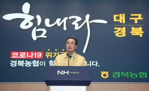 [코로나19] 농협 취약계층에 마스크 300만장 무료 나눠주기 추진