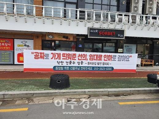 '착한 임대료' 물결, 경북 경주시 전역으로 확산