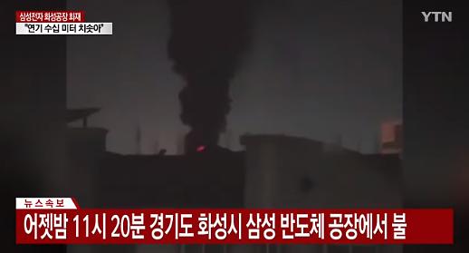 삼성전자, 화성 공장에서 화재...소방당국 진화 중