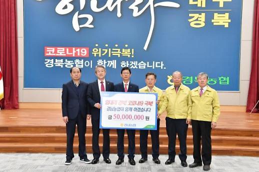 [코로나19] 경남농협, 대구·경북에 성금 7000만원 전달