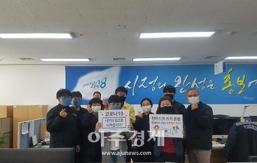 포항시 홍보담당관실, '천 마스크 쓰기 릴레이 운동' 전개