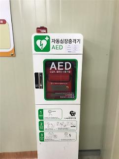 LH, 건설현장에 자동심장충격기(AED) 설치 의무화