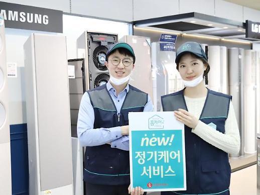 롯데하이마트, 가전제품 정비 케어 서비스 도입…구독 경제 일환