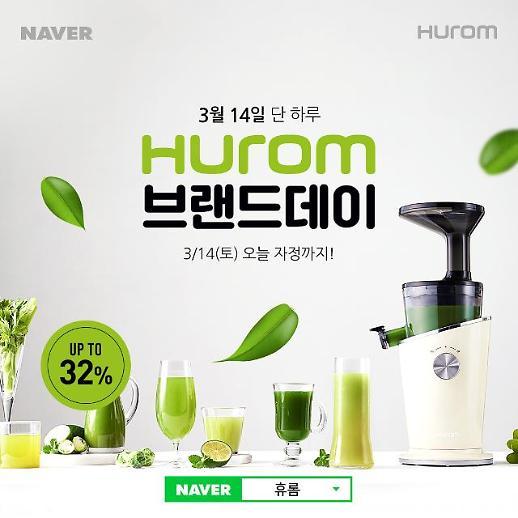 휴롬, 14일 '브랜드데이 프로모션' 데이…원액기 ·블렌더 할인 판매