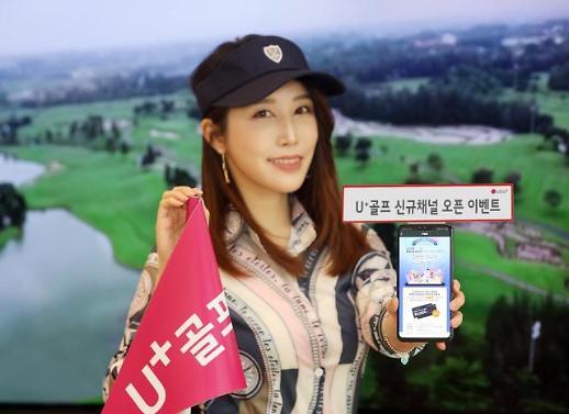 LG유플러스, U+골프 스크린골프존 채널 오픈