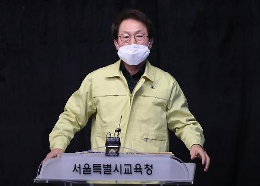 서울시교육청, 모든 학생에 KF80 이상 무상마스크 지급한다