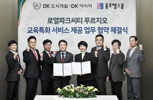DK도시개발 검암역 로열파크씨티 푸르지오 프리미엄 교육 특화 서비스 제공