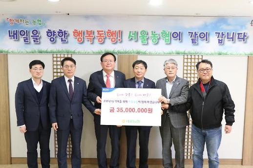 """""""코로나19 극복 동참"""" 농협·농촌진흥청 기부 릴레이"""