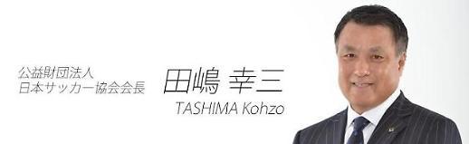[코로나19] 일본축구협회장도 양성 반응…도쿄올림픽 비상