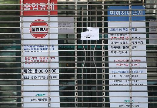 [코로나19] 분당제생병원 원장도 확진…'음성→양성'