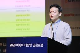 [2020 아태금융포럼] 신승현
