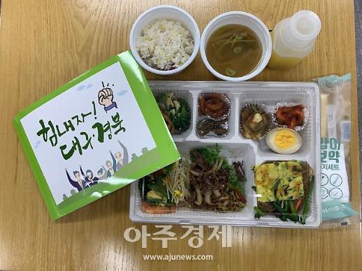 경북도, 코로나19 대응 외식업체 살리기 나서