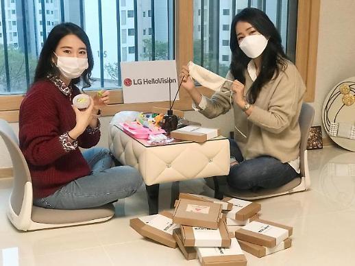 LG헬로비전, 코로나19 피해 취약계층 돕자… 언택트 재택봉사로 취약계층 지원