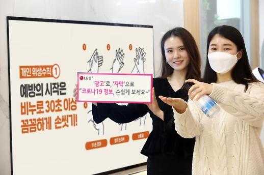 LG유플러스, IPTV서 코로나19 예방 활동 강화