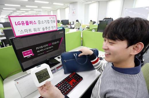 LG유플러스, 중소기업 전용 스마트 워크 솔루션 인기