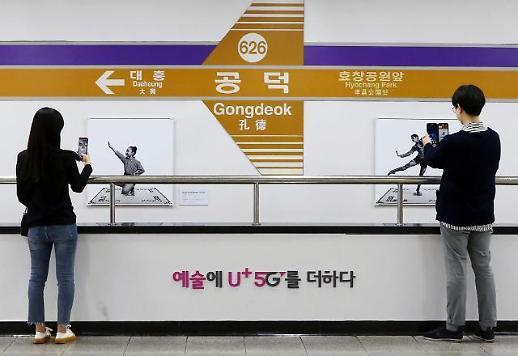 LG유플러스, U+5G 갤러리 올해의 광고상 대상 수상