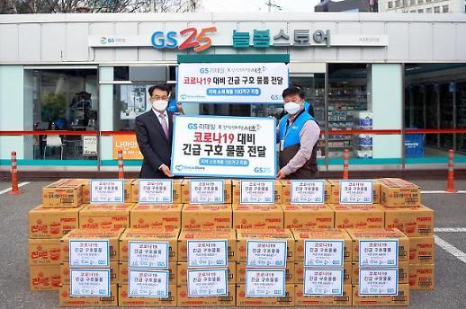 GS25, 서초구청 통해 구호식품 200만원 기부