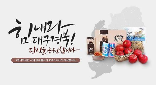 SK스토아, 지역경제 살리기 동참… 힘내라 대구∙경북