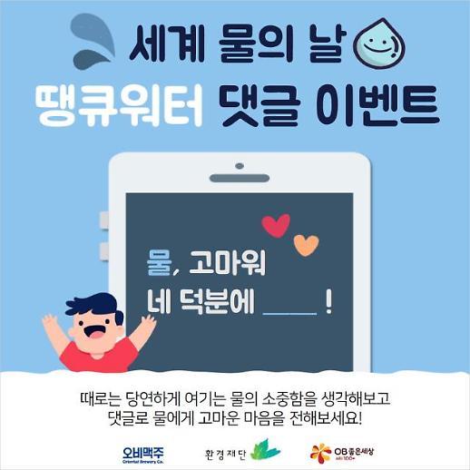 '세계 물의 날' 오비맥주, 26일까지 '고마워, 물' 캠페인