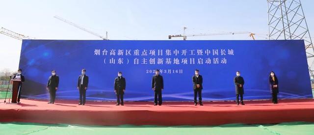 옌타이 고신구 '중국창청(산둥)창신기지' 착공식 개최 [중국 옌타이를 알다(446)]