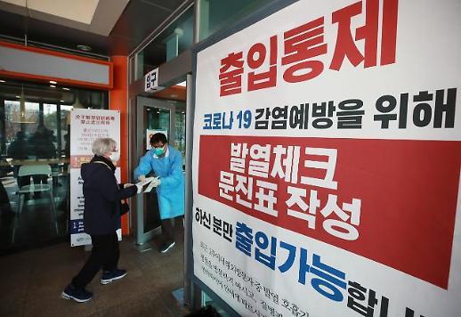[코로나19] 대구 김신요양병원서 60대 확진자 숨져…국내 105번째