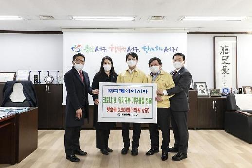 DK도시개발, 인천 서구청에 의료용 방호복 3500벌 기부