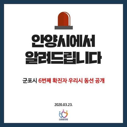 안양시청, 군포시 코로나19 확진자 동선 공개…범계역 인근 휴대폰 매장 방문
