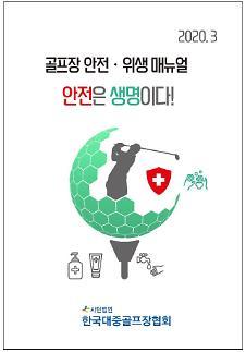 대중협, 안전·위생 매뉴얼 '안전은 생명이다!' 배포