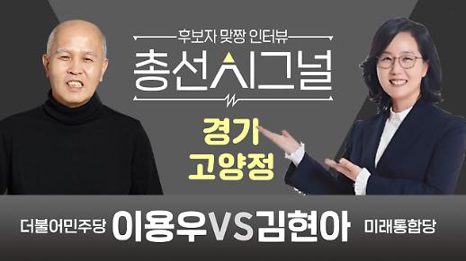 [맞짱인터뷰/영상] 경기 고양정 후보자 이용우(더불어민주당) VS 김현아(미래통합당)