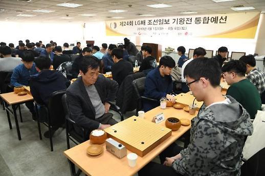 메이저 바둑대회 LG배, 코로나19로 국내선발전 연기