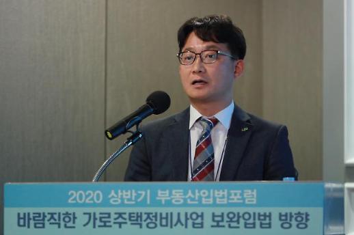 [2020 상반기 입법포럼] 정우신 LH사업단장 규제완화로 주민사업참여 촉진해야