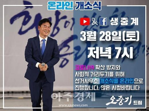 오중기 후보, 포항 최초 유튜브 온라인 개소식 개최