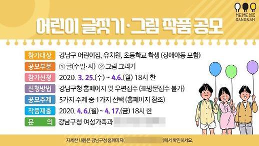 [코로나19] 서울 강남구, 극복 위한 어린이 글짓기‧그림 공모