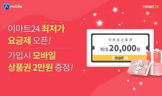 에넥스텔레콤 A모바일, 이마트24 알뜰폰 요금제 출시