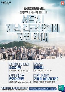 [코로나19]서울시 재난긴급생활비 30일부터 신청…온라인 5부제 시행