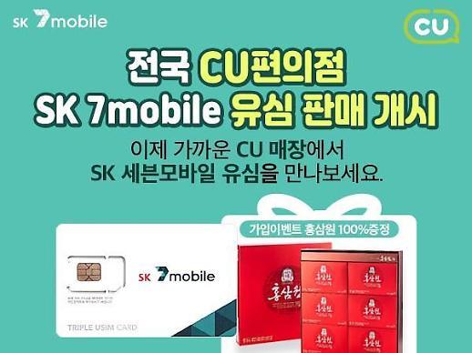 SK세븐모바일 무약정 유심 전국 CU 매장에서 판매