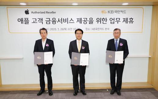 KB국민카드, 업계 최초로 애플 제품 리스 금융 선보여