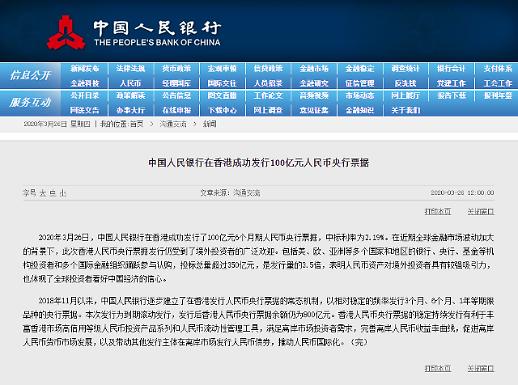 위안화 환율 방어 中인민은행 홍콩서 채권 발행…응찰률 3.5배