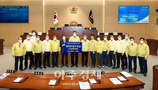 경북도의회, 코로나19 피해 극복 성금 3000만원 기탁