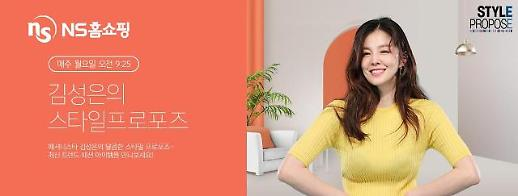 NS홈쇼핑, 30일 패션 토크쇼 스타일 프로포즈 시즌3 첫 방송