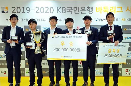우승 반지 낀 한국물가정보…신민준 MVP 수상 겹경사