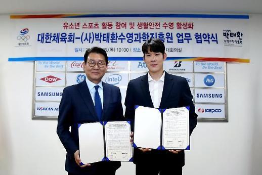 대한체육회, 박태환수영과학진흥원과 업무 협약