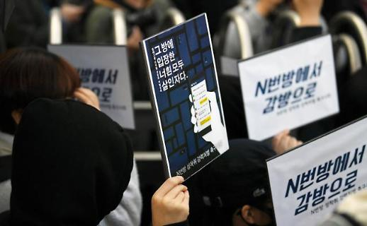 """""""사회복무요원이 n번방에 정보유출""""…정부, 실태 점검"""