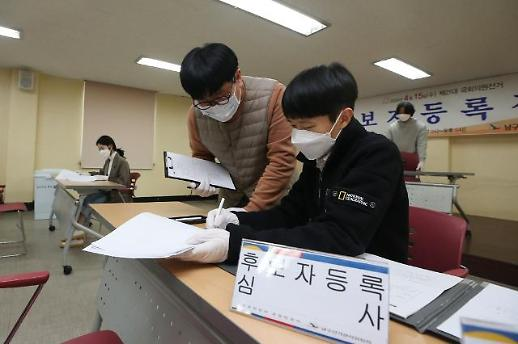 4·15 총선 지역구 평균 경쟁률 잠정 4.2대 1…서울 종로는 12대 1