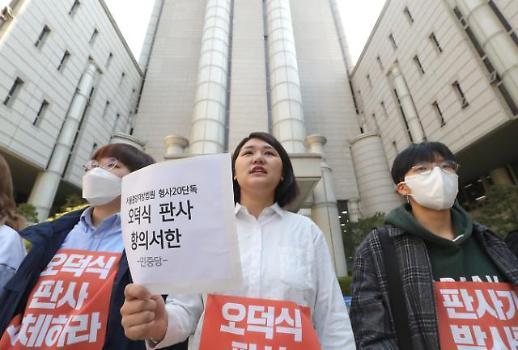 [포토] n번방 사건 맡은 오덕식 판사 교체하라