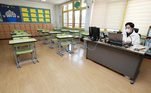 [포토] 원격교육 수업하는 초등교사